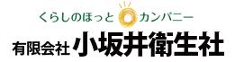 小坂井衛生社ロゴ
