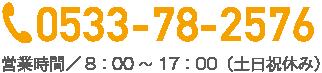 0533-78-2576